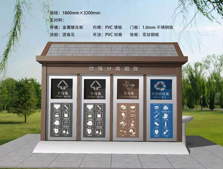 垃圾分类房 SJF-013