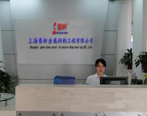 上海赛轩金属结构工程有限公司